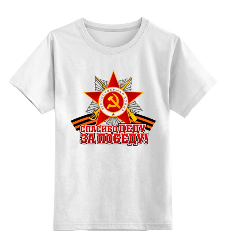 Купить 0000000765200, Детская футболка Printio Спасибо деду за победу! цв.белый р.164,