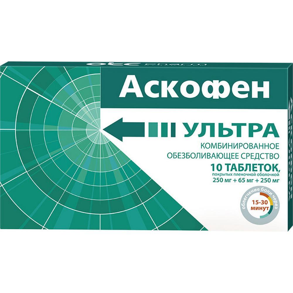 Аскофен Ультра таблетки, покрытые пленочной оболочкой