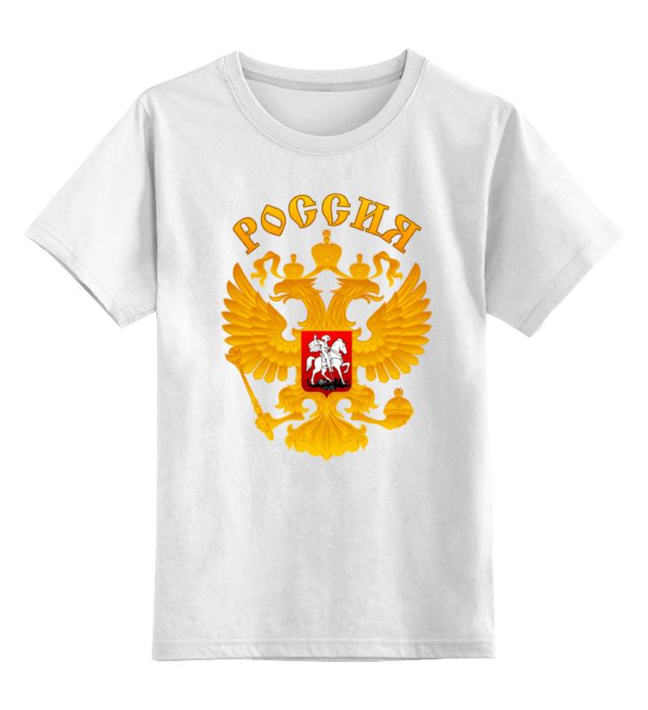 Детская футболка Printio Россия герб цв.белый р.104 0000000758898 по цене 790