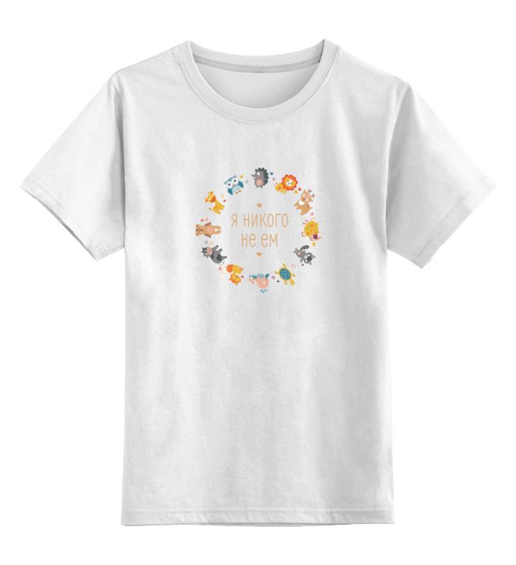Детская футболка Printio Я никого не ем цв.белый р.104 0000000757671 по цене 790