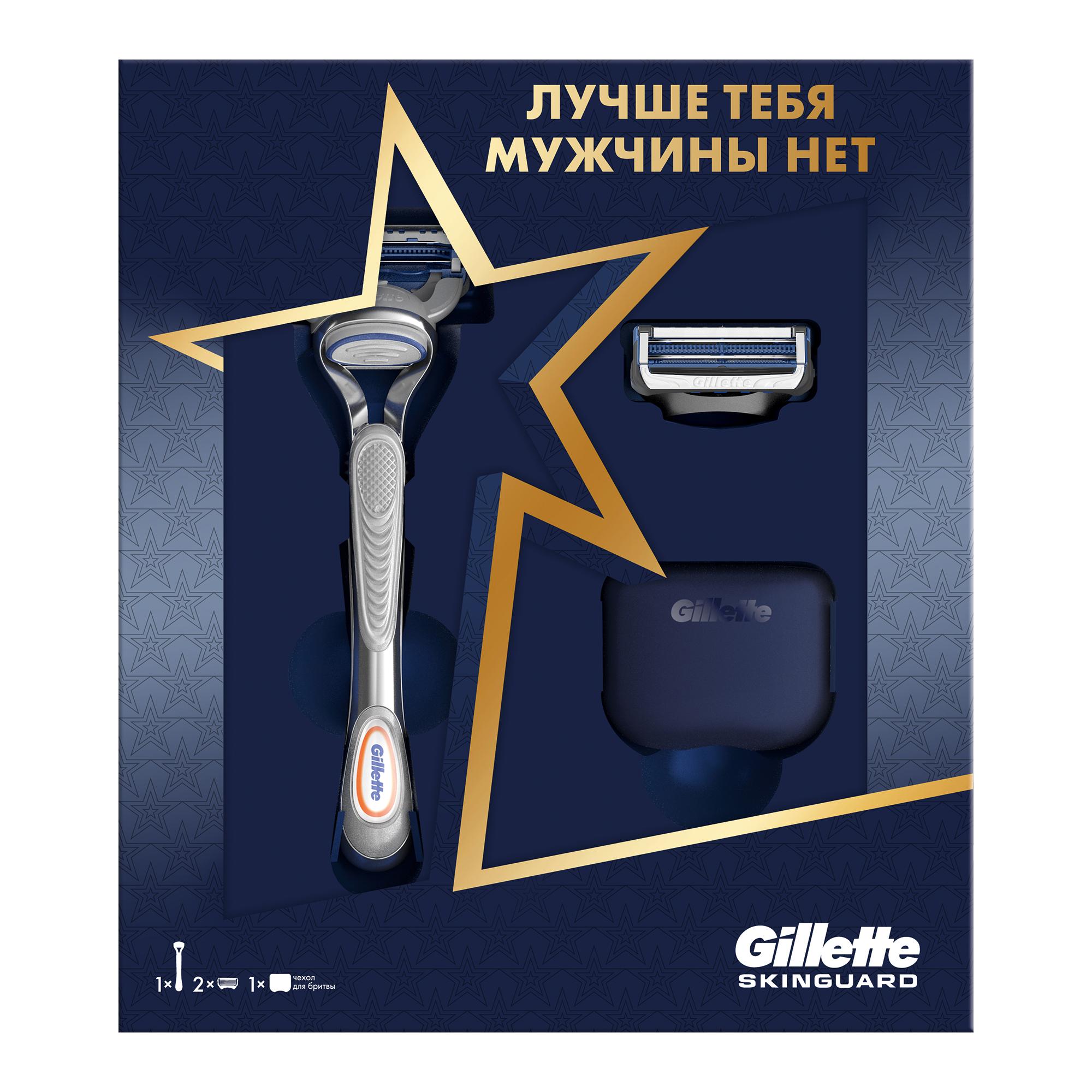Купить Подарочный набор мужскойGilletteSkinguard бритва с 2 кассетами и чехол