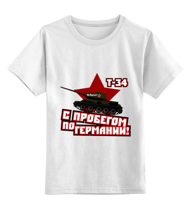 Детская футболка Printio С пробегом по германии цв.белый р.128 0000000763231 по цене 790
