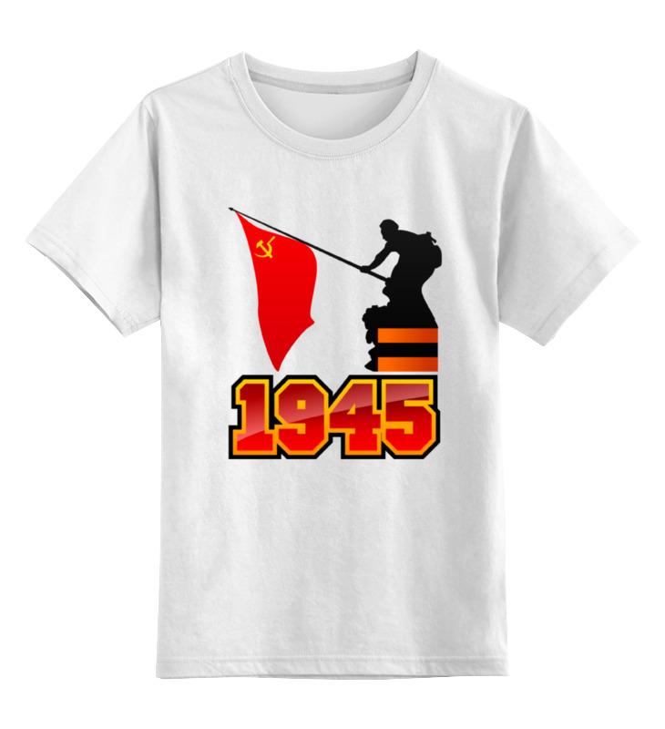Купить 0000000761978, Детская футболка Printio 1945 флаг цв.белый р.128,