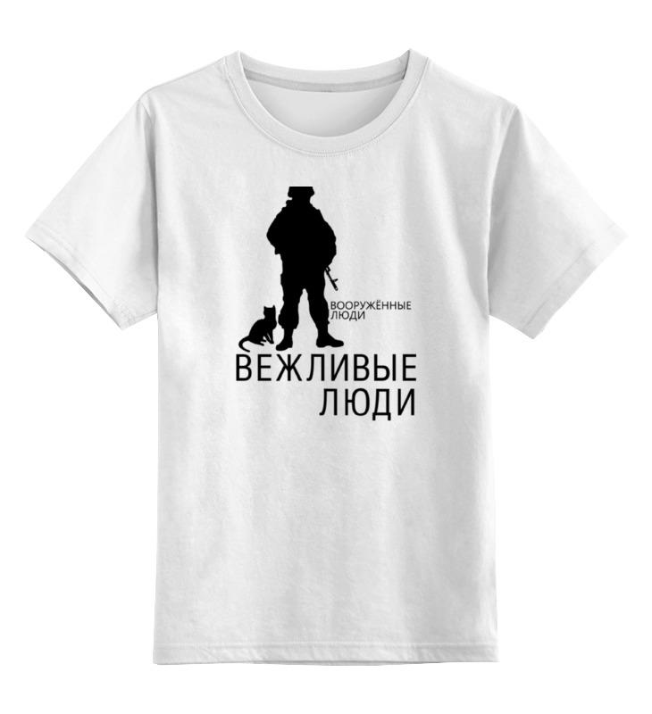 Детская футболка Printio Вежливые люди цв.белый р.128 0000000756222 по цене 672