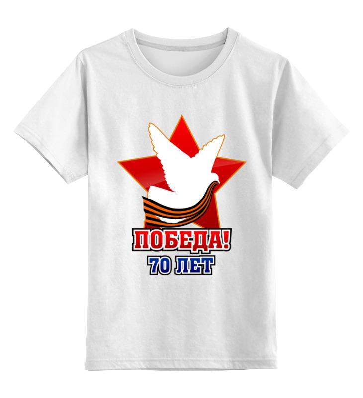 Купить 0000000765214, Детская футболка Printio Победа цв.белый р.140,