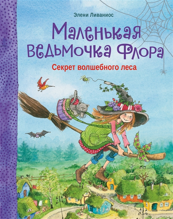 Книга Секрет волшебного леса Стрекоза