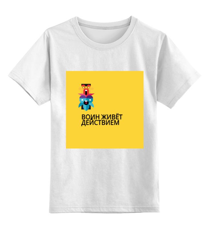 Детская футболка Printio Воин живет действием цв.белый р.152 0000000735731 по цене 790