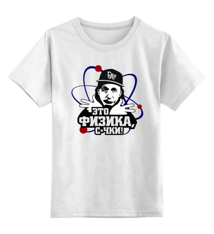 Купить 0000000750054, Детская футболка Printio Это физика! цв.белый р.164,