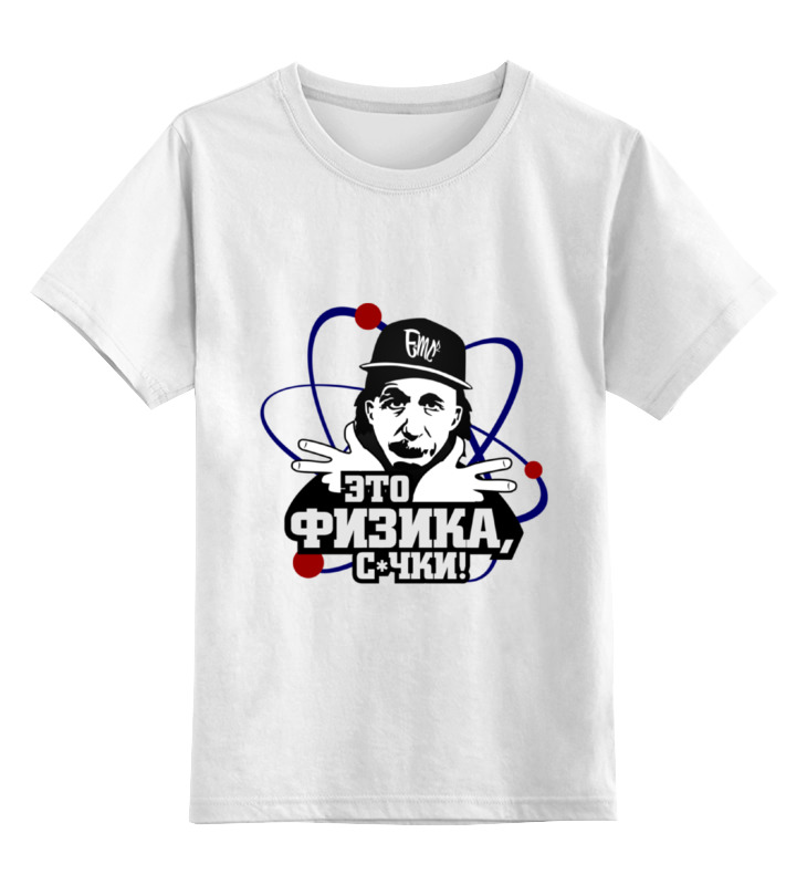 Купить 0000000750039, Детская футболка Printio Это физика! цв.белый р.164,