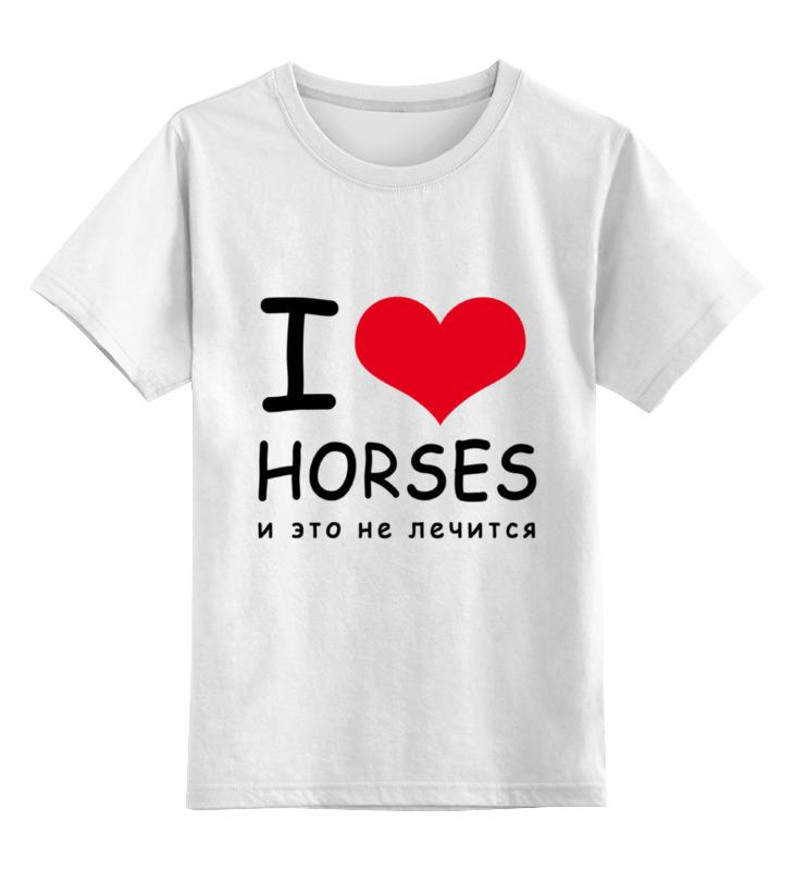 Детская футболка Printio I love horses цв.белый р.164 0000000738973 по цене 790