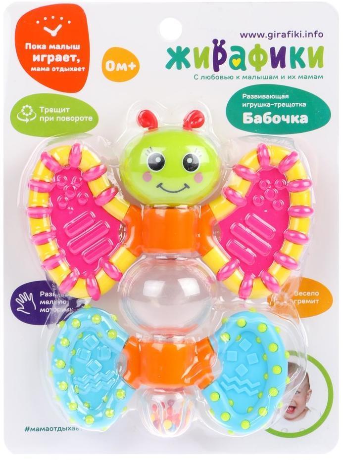 Игрушка Жирафики Бабочка 640906