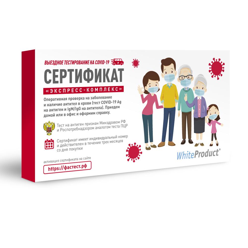 Сертификат на комплексное экспресс тестирование на антиген