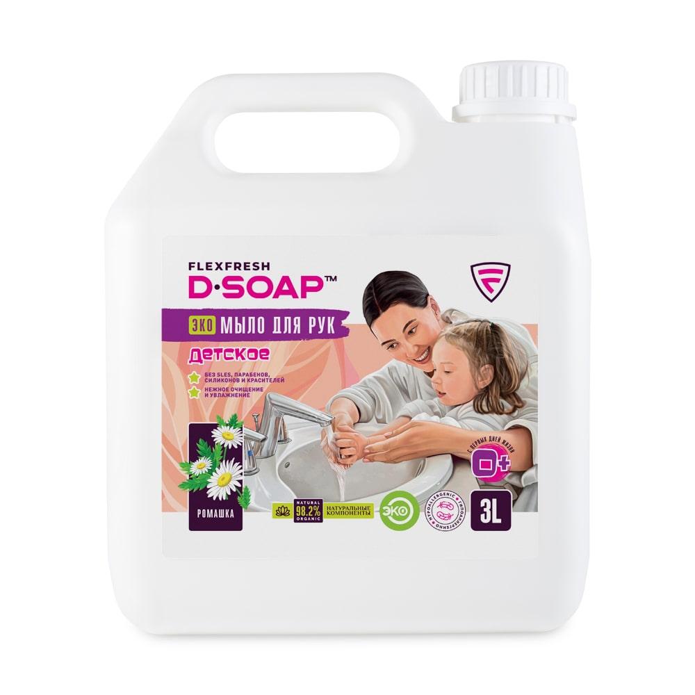 Купить Жидкое мыло для рук Flexfresh D-SOAP 3 л в комплекте с дозатором малина