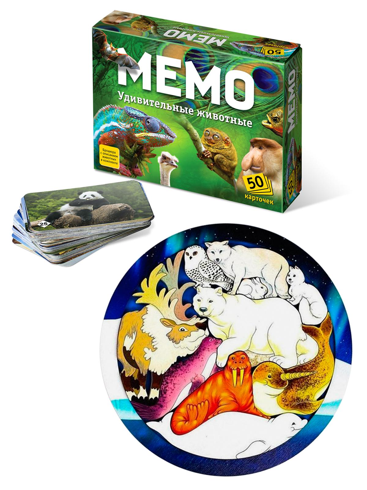 Купить Настольная игра Нескучные Игры 2в1 Мемо Удивительные животные Зоопазл Северный полюс,