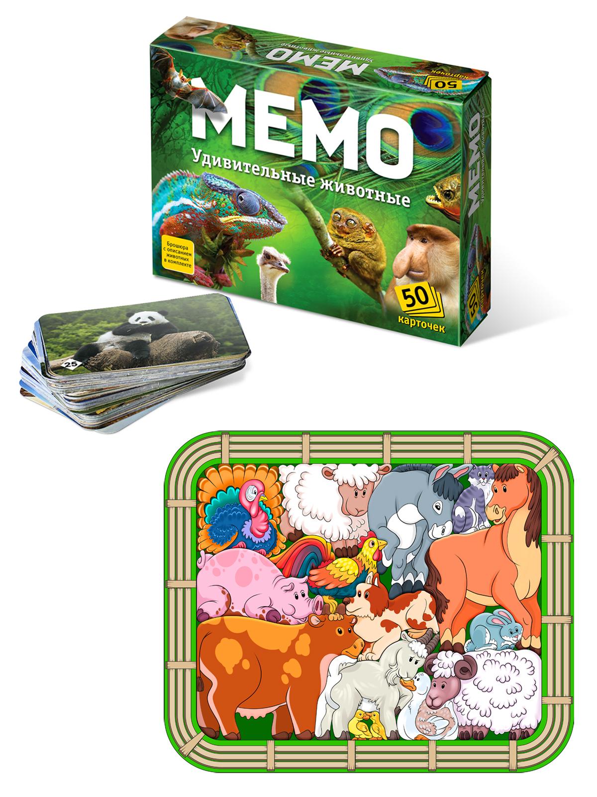 Купить Настольная игра Нескучные Игры 2в1 Мемо Удивительные животные Зоопазл Переполох на ферме,