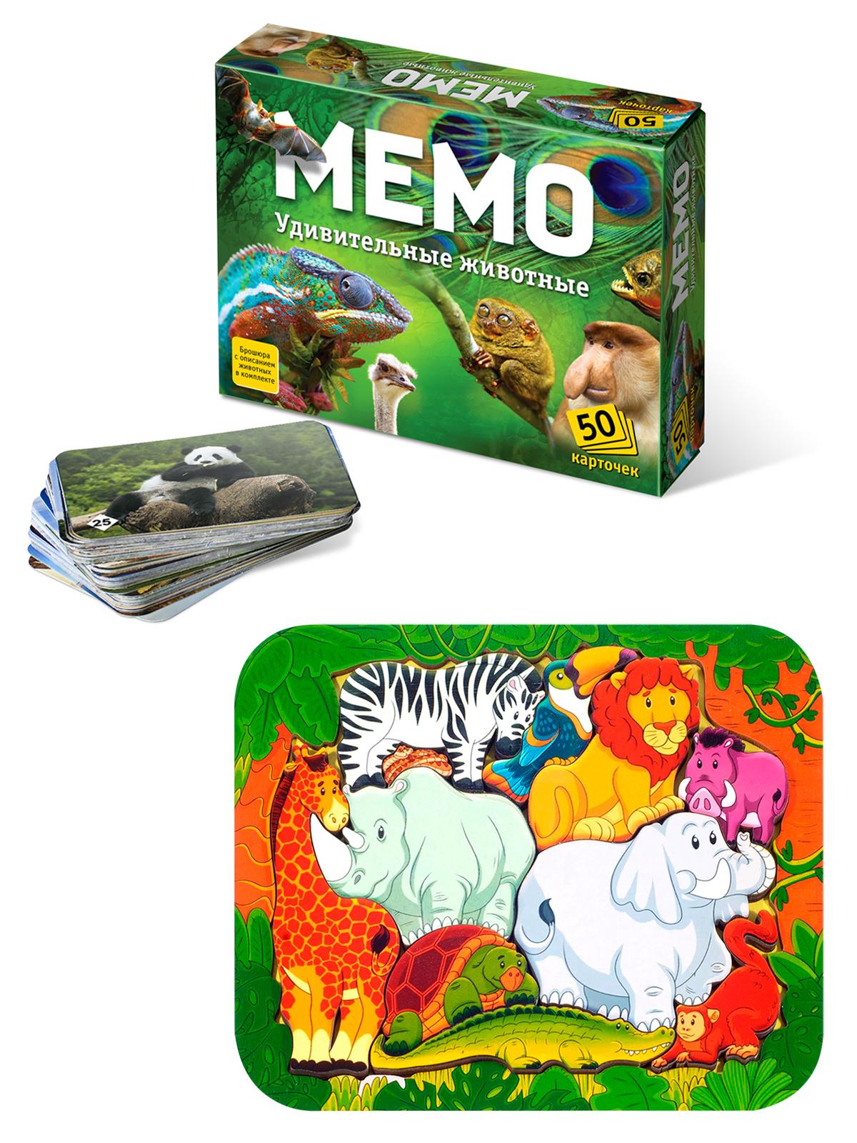 Купить Настольная игра Нескучные Игры 2в1 Мемо Удивительные животные Зоопазл Африка,