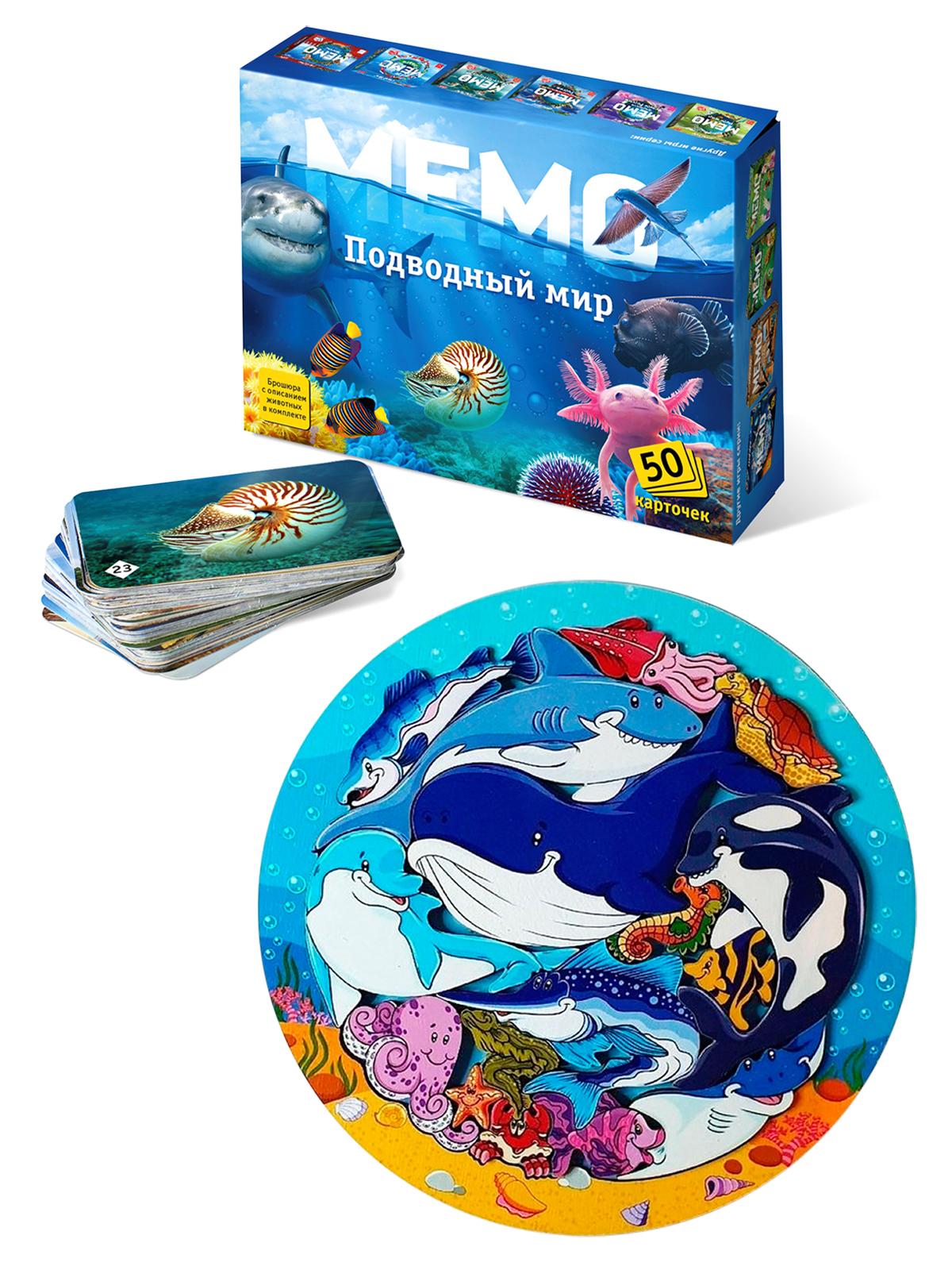 Купить Настольная игра Нескучные Игры 2в1 Мемо Подводный мир Зоопазл Подводный мир,