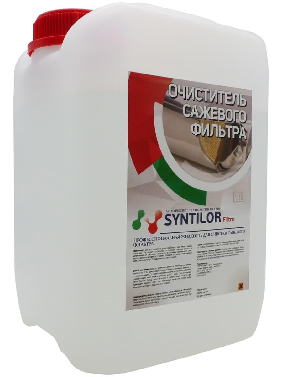Очиститель сажевого фильтра SYNTILOR Filtro 5 кг