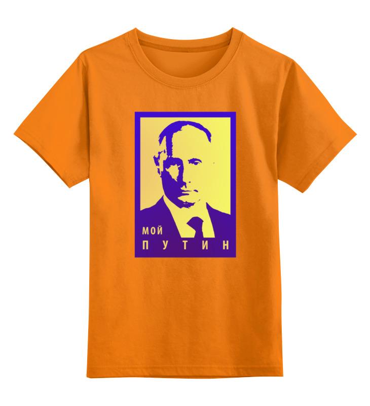Купить 0000000729513, Детская футболка Printio Мой Путин цв.оранжевый р.164,