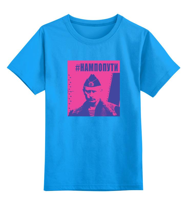 Детская футболка Printio Нам по пути... цв.голубой р.104 0000000735619 по цене 928