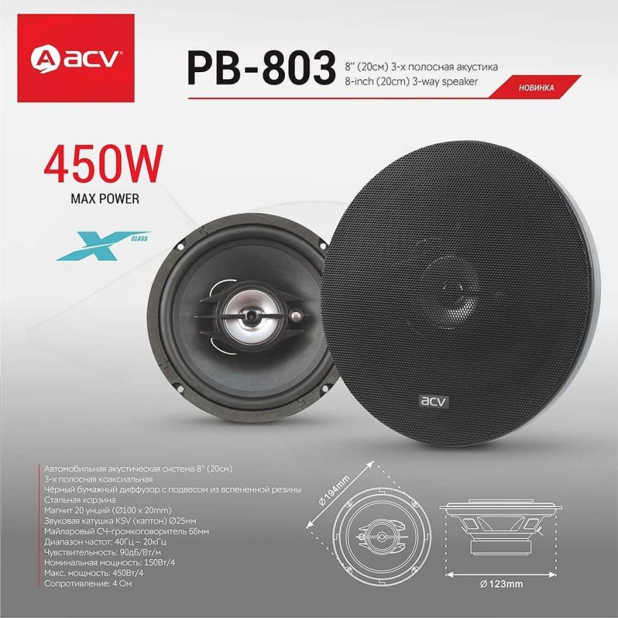 Автомобильные колонки ACV PB 803 (31976)
