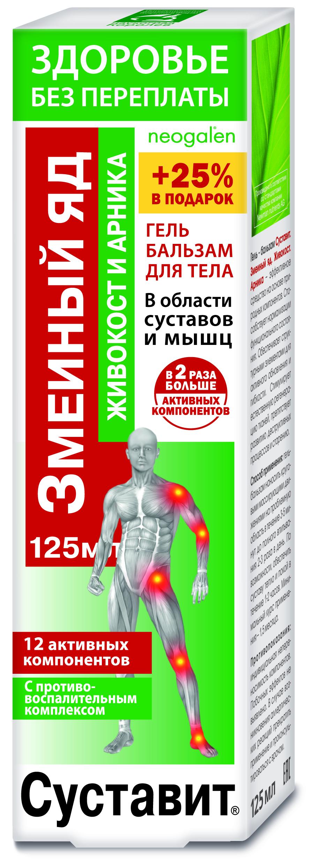Купить Гель-бальзам для тела Здоровье без перплаты Суставит Змеиный яд живокост арника 125 мл, Neogalen