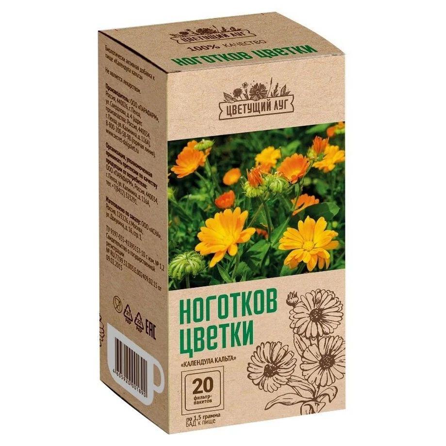 Фиточай Плоды шиповника Цветущий луг пакетики 20 шт.