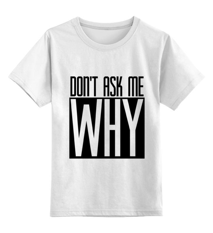 Купить 0000000735421, Детская футболка Printio Don't ask me why цв.белый р.128,