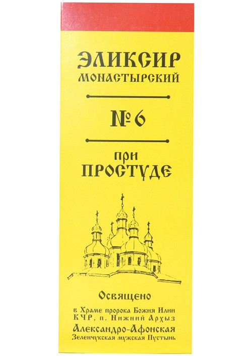 Монастырский эликсир Бизорюк Фабрика здоровья от простуды