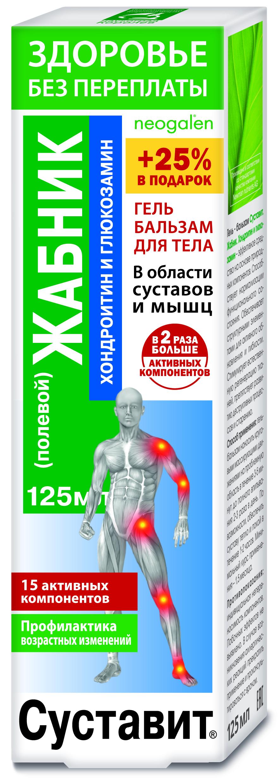 Купить Гель-бальзам для тела Здоровье без переплаты Суставит Жабник полевой хондроитин 125 мл, Neogalen