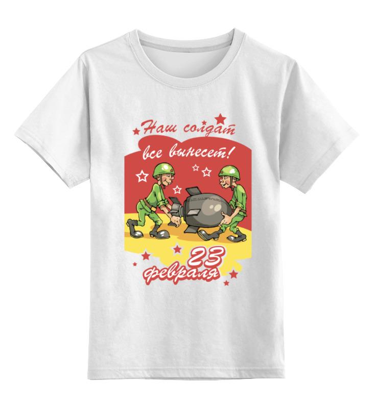 Детская футболка Printio Наш солдат все вынесет! - 23 февраля цв.белый р.116 0000000726621 по цене 790