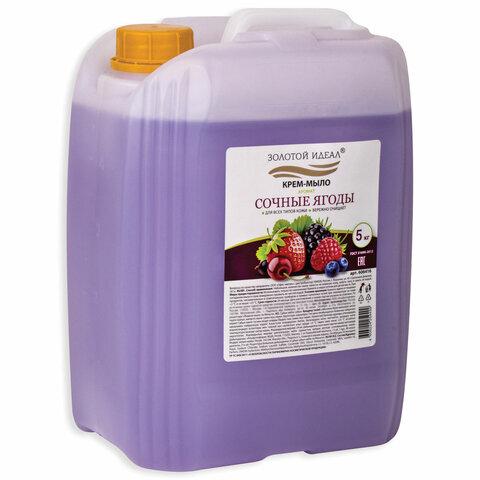 Купить Мыло-крем ЗОЛОТОЙ ИДЕАЛ, Сочные ягоды , перламутровое 5 кг