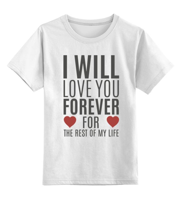 Детская футболка классическая Printio Любовь до гроба!, р. 128 0000000720072
