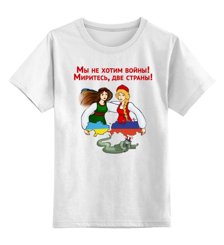 Купить 0000000711617, Детская футболка классическая Printio Stop war, р. 128,