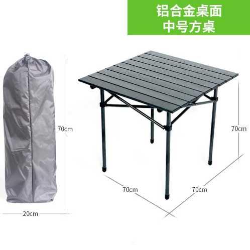 Алюминиевый раскладной туристический стол Baziator 7070 с чехлом (70х70х70см)
