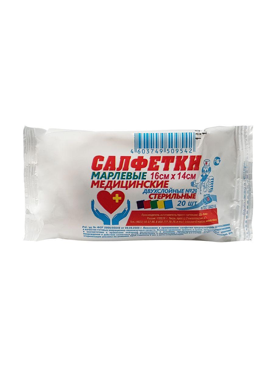 Купить Комплект Салфетки марлевые медицинские двухслойные стерильные 16х14 см. 20 штук 32 г/м2 х 3 шт., Комплект Салфетки марлевые медицинские двухслойные стер. 16х14 см. 20 штук 32 г/м2 х 3 шт., Лейко