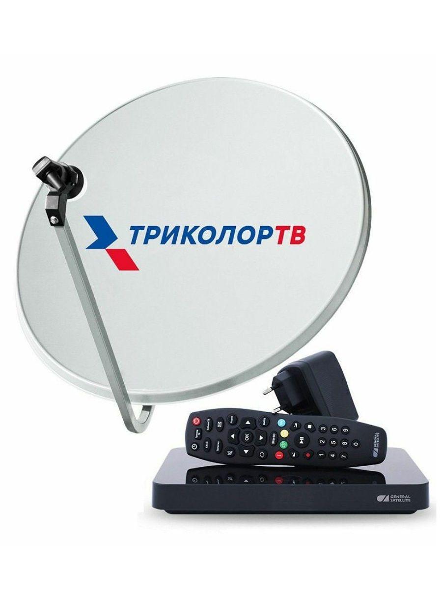 Комплект спутникового телевидения Триколор ТВ Сибирь Full