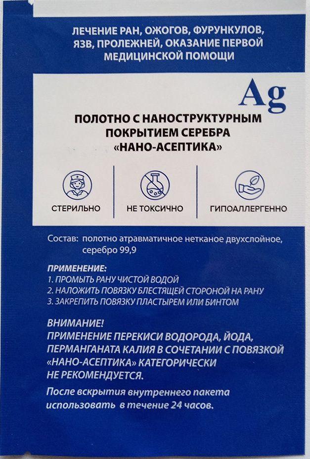 Купить 10*20, Ранозаживляющая повязка с серебром для лечения ран и пролежней НАНО-АСЕПТИКА 10x20 см, Нано-Асептика