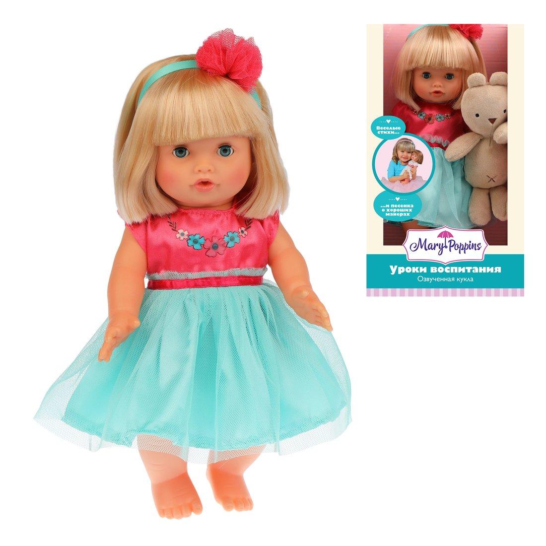 Купить Кукла Мэри 30 см Mary Poppins 451360,