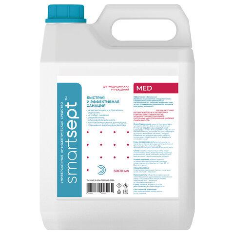 Антисептик SMARTSEPT MED для рук и поверхностей спиртосодержащий (70%) 5л  - Купить