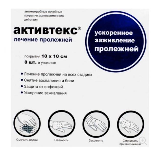 Купить Активтекс Салфетки комплект покрытий для лечения пролежней №8, Альтекс Плюс