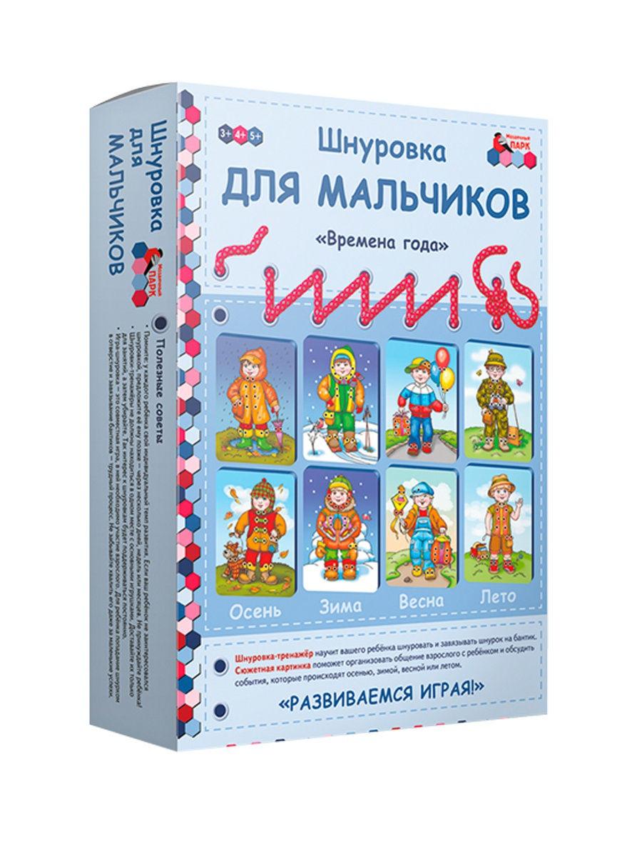 Шнуровка для мальчиков Русское слово Времена года