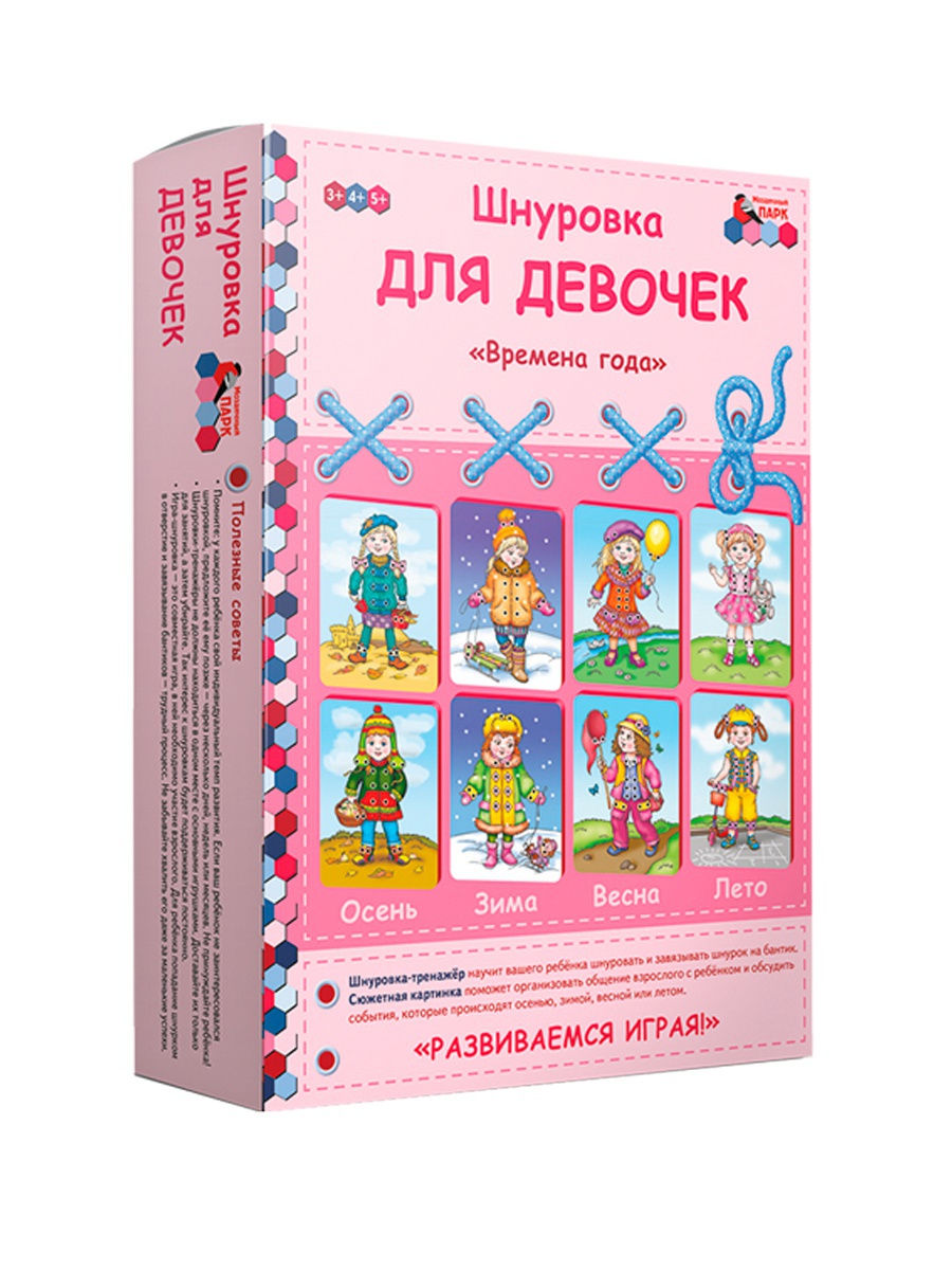 Шнуровка для девочек Русское слово Времена года