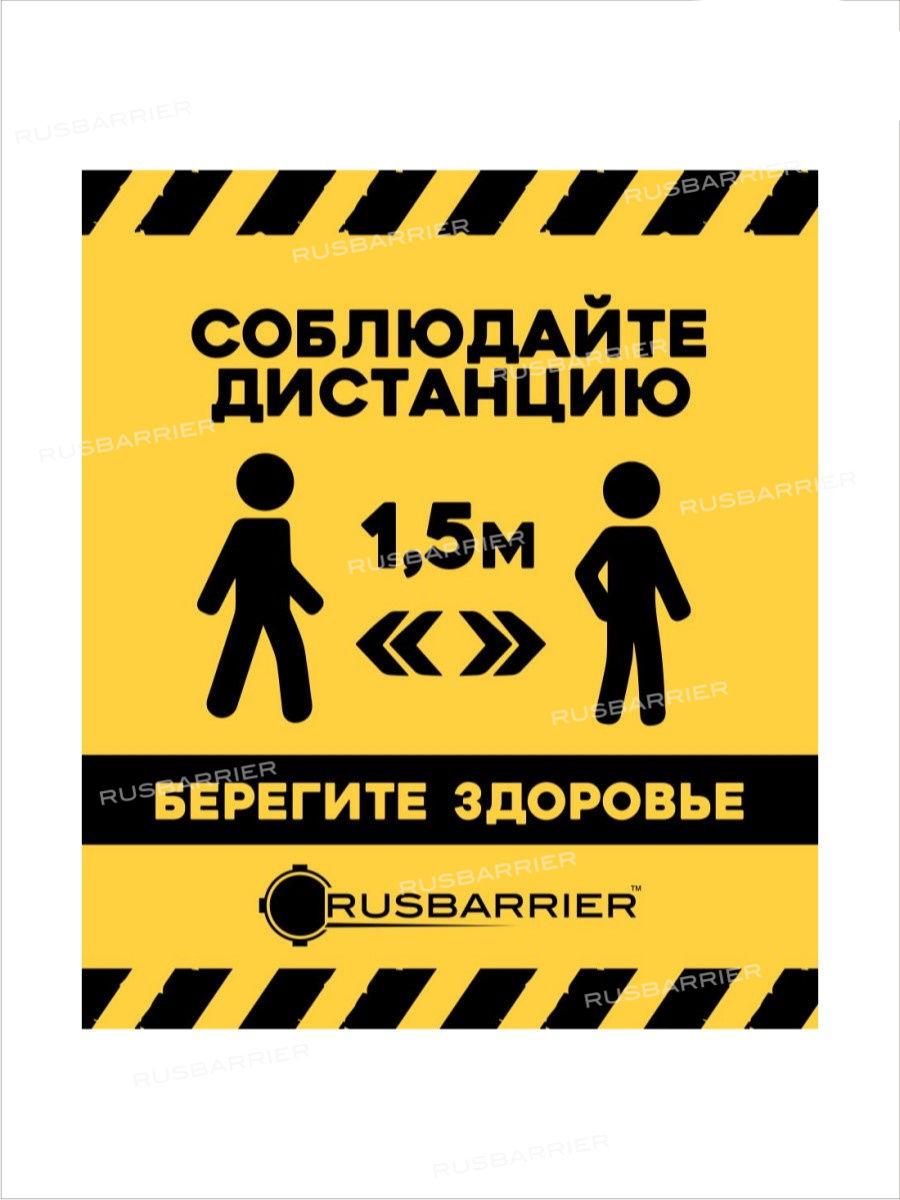 Наклейка напольная соблюдайте дистанцию NP 350YB