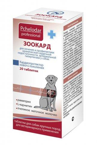 Pchelodar Зоокард лечение и профилактика заболеваний сердца