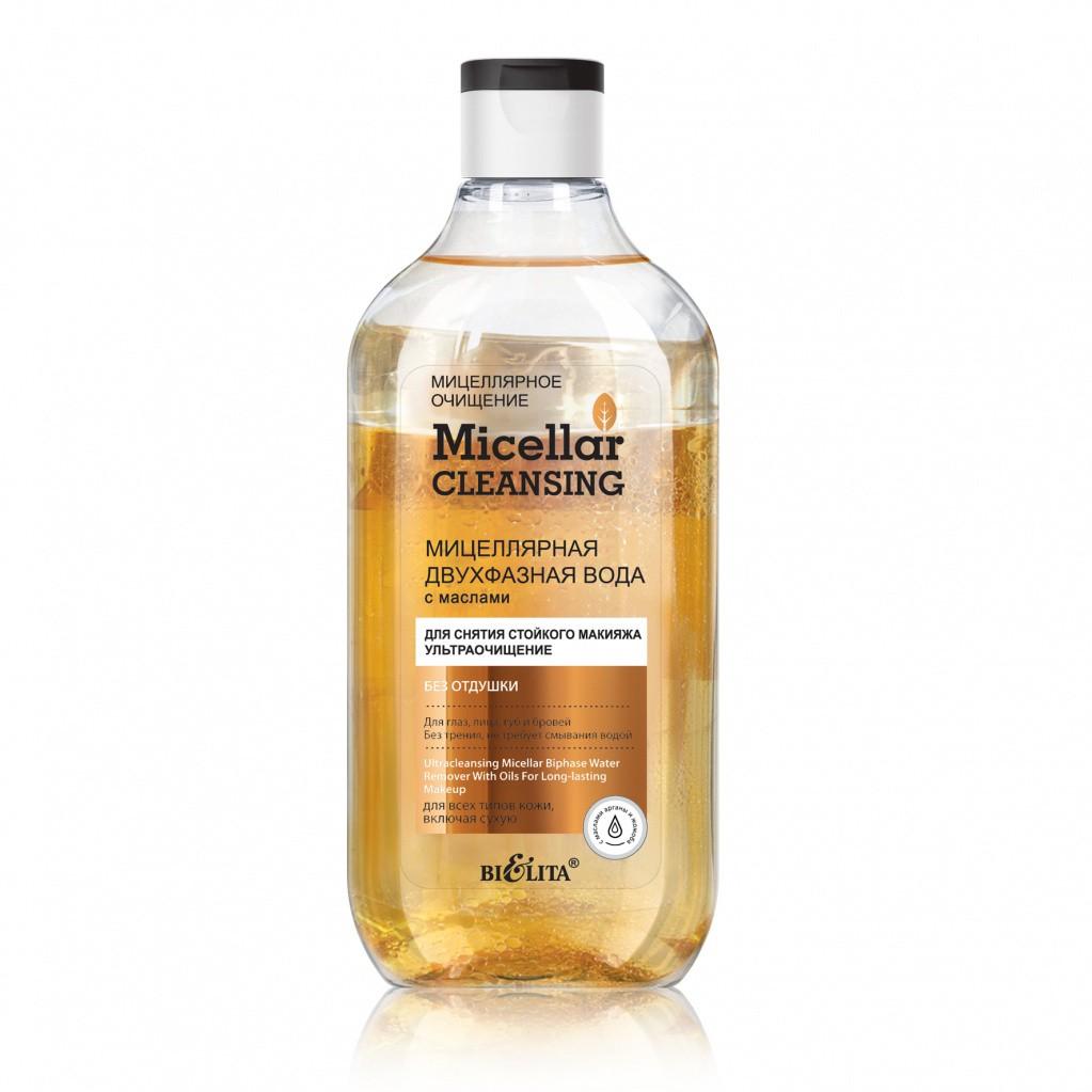 Купить Мицеллярная двухфазная вода с маслами для снятия макияжа БЕЛИТА Ультраочищениt, 300 мл, Мицеллярная двухфазная вода с маслами для снятия стойкого макияжа «Ультраочищение», 300 мл., Белита