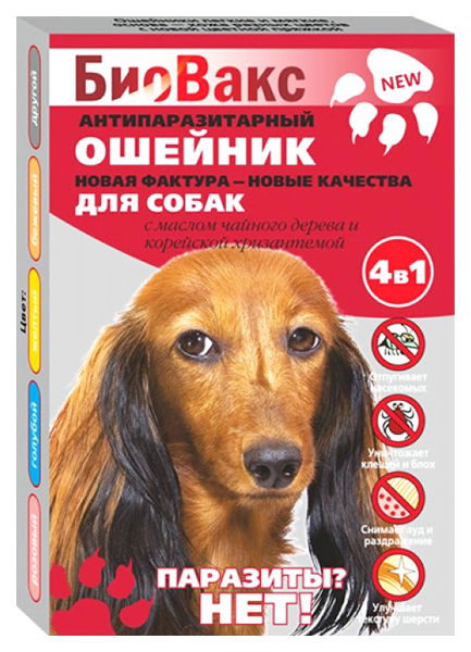 Ошейник для собак против блох, власоедов, клещей