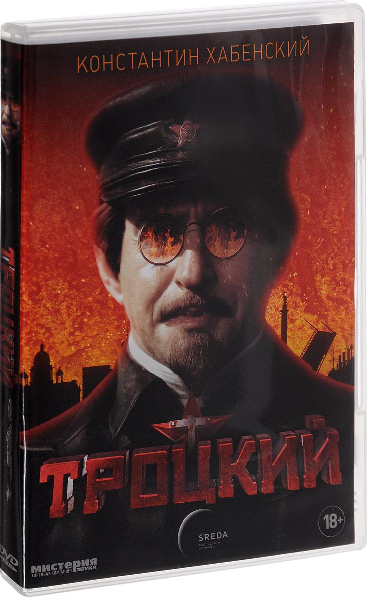 Троцкий (8 серий)