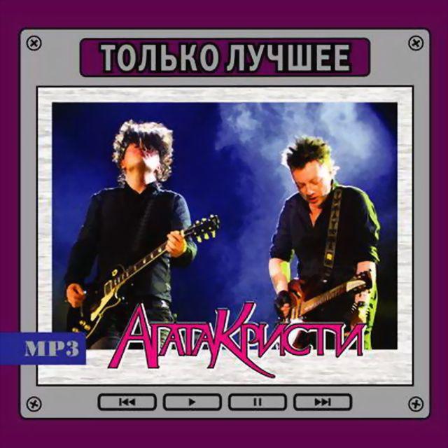 Аудио диск Агата Кристи Только Лучшее
