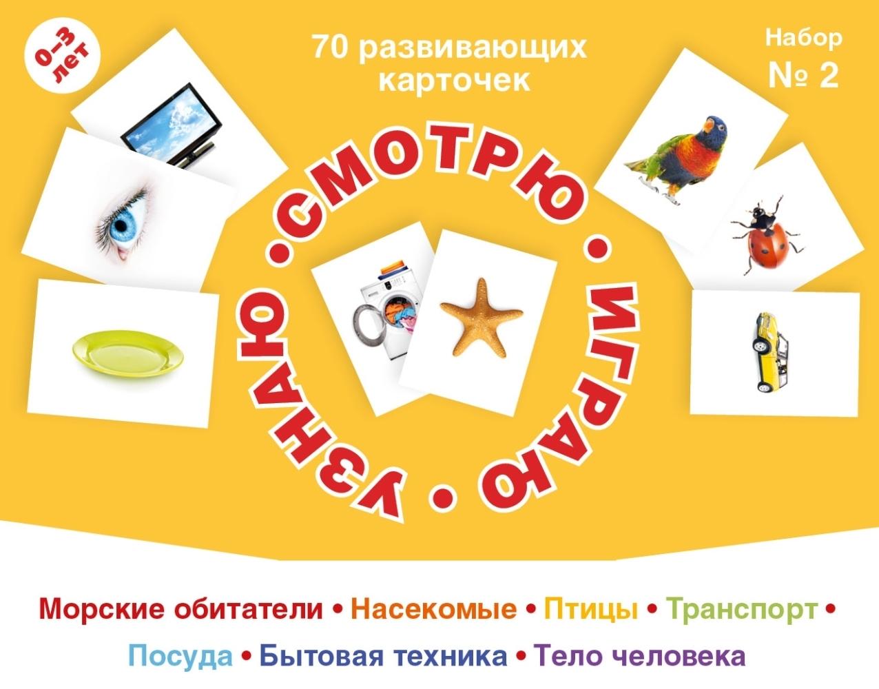 70 развивающих карточек для занятий с детьми.